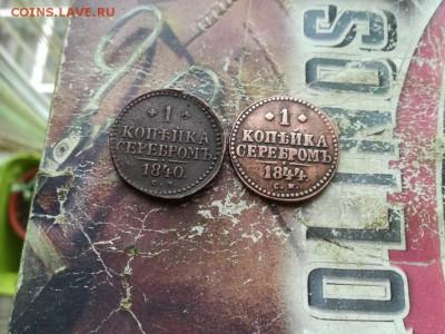 1 копейка серебромъ 1840, 1844 СМ до 14.08.2019 - 2сер (16) - копия
