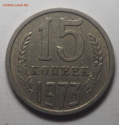 15 копеек 1973 до 14.08.2019 в 22.00 - P8070648