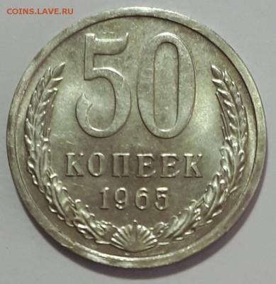 50 копеек 1965 год отличная - 20190811_112336