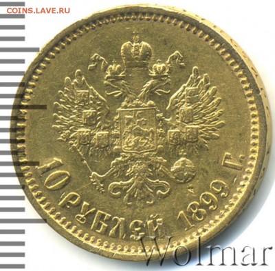Золотые монеты Николая II - 746AD471-FA1E-4F1D-9CFB-D01F5C3ABE40