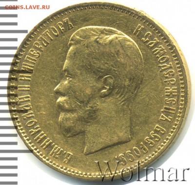 Золотые монеты Николая II - 2D3E33B5-EA13-4219-80F9-D8ECD30AEEFD