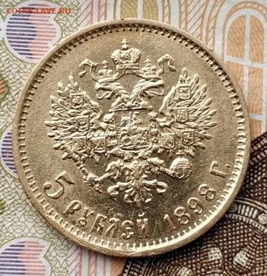 5 рублей 1898 года - IMG_20190811_160639