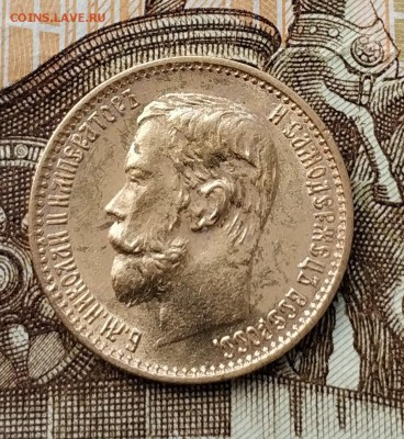 5 рублей 1898 года - IMG_20190811_160311