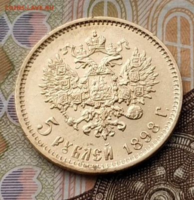 5 рублей 1898 года - IMG_20190811_160609