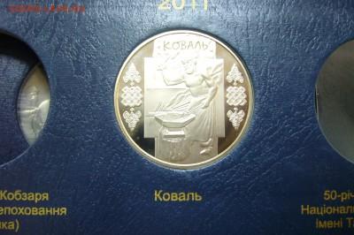 5 гривен 2011 - Коваль - 15-08-19 - 23-10 мск - P2140069.JPG