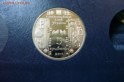 5 гривен 2011 - Коваль - 15-08-19 - 23-10 мск - P2140071.JPG