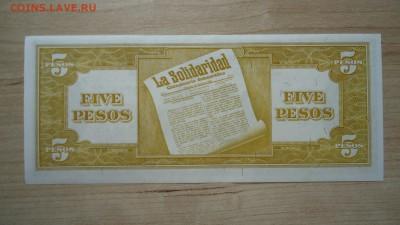 ФИЛИППИНЫ 5 ПЕСО 1949 UNC - DSC06068.JPG
