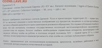 Платежные слитки Восточной Европы XI- XV в. Прокопов Е.Б. - 2