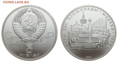 СССР. 5 рублей 1977 г. ЛМД. Минск. До 15.08.19. - DSH_1975.JPG