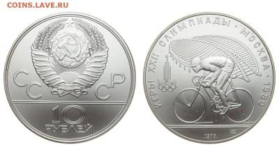 СССР. 10 рублей 1978 г. ЛМД. Велоспорт. До 15.08.19. - DSH_1987.JPG