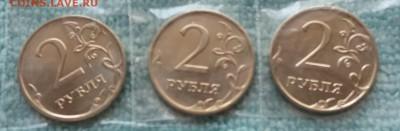 Мешк. 2 рубля 2007,08,09 ммд не маг. 15.08.19 в 21:30 - 20190812_110038
