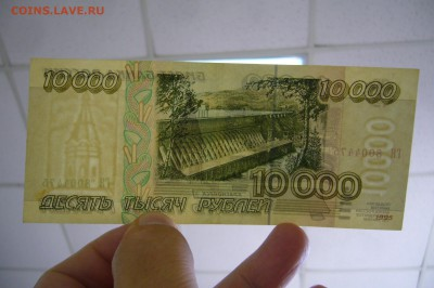 10000 рублей 1995 - 15-08-19 - 23-10 мск - P2150733.JPG