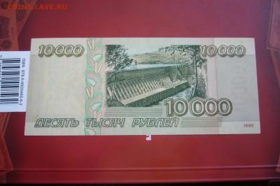 10000 рублей 1995 - 15-08-19 - 23-10 мск - P2150730.JPG