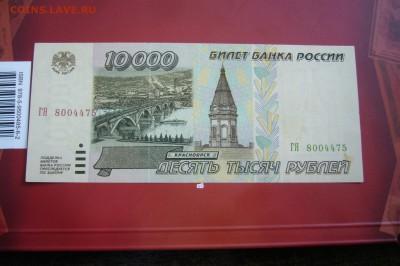 10000 рублей 1995 - 15-08-19 - 23-10 мск - P2150729.JPG