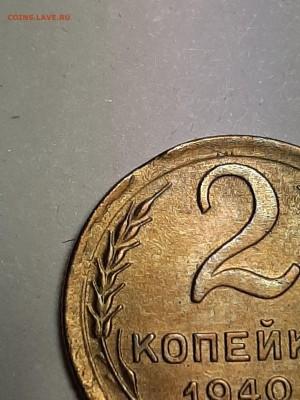 2 копейки 1940 год.Штемпель + выкус. до 15.08.22-00 - косяк 012