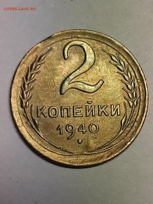2 копейки 1940 год.Штемпель + выкус. до 15.08.22-00 - косяк 007