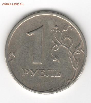 1 рубль 2005 спмд - 002 001