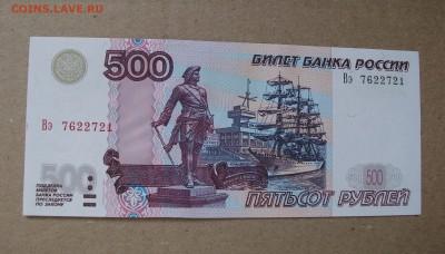 1997, 500 рублей(модификация 2004 года)пресс до 16.08.19 - DSCF7307.JPG