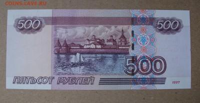 1997, 500 рублей(модификация 2004 года)пресс до 16.08.19 - DSCF7308.JPG
