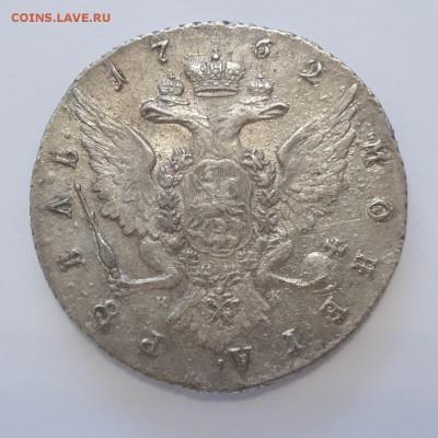 1 рубль 1762 года СПБ-TI-НК до 17.08.19 г. - 1 р 1762 СПБ ТI НК (3)