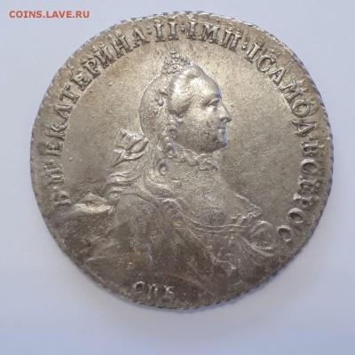 1 рубль 1762 года СПБ-TI-НК до 17.08.19 г. - 1 р 1762 СПБ ТI НК (1)