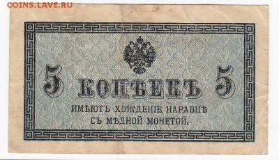 5 копеек 1915 г. до 18.08 в 22:00 - IMG_20190809_0014