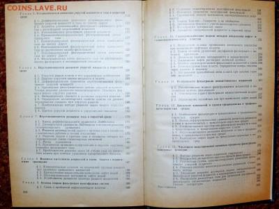 Подземная гидравлика. Учебник для вузов.   с 1 руб - P1810265.JPG
