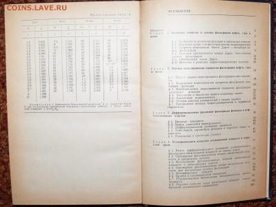 Подземная гидравлика. Учебник для вузов.   с 1 руб - P1810264.JPG