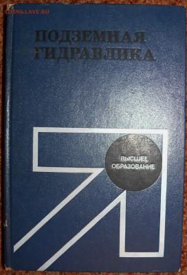 Подземная гидравлика. Учебник для вузов.   с 1 руб - P1810261.JPG