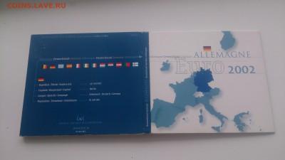 Набор евромонет Германии 2002 до 19.08. 22.10 МСК - DSC_2660.JPG