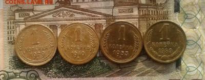 1 копейка 1929, 1940, 1953, 1989. До 19.08. 22:00 - image