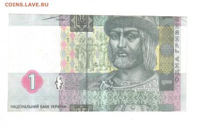 Банкнота 1 гривня неправильная обрезка, на оценку - 004
