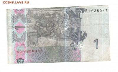 Банкнота 1 гривня неправильная обрезка, на оценку - 005