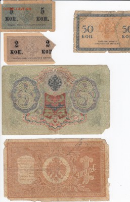 5 старых банкнот 1898-1915 гг. до 19.08 в 22:00 - IMG_20190813_0002