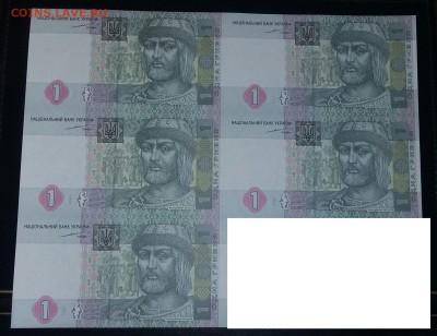 Банкнота 1 гривня неправильная обрезка, на оценку - 122047022