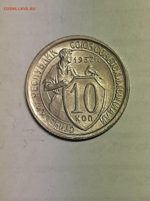 10 копеек 1932 год.UNC!Без обращения!! до 19.08. 22-00 - пятаки 005