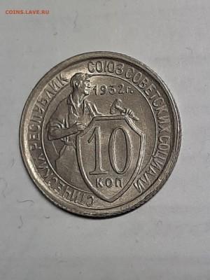 10 копеек 1932 год.UNC!Без обращения!! до 19.08. 22-00 - пятаки 004