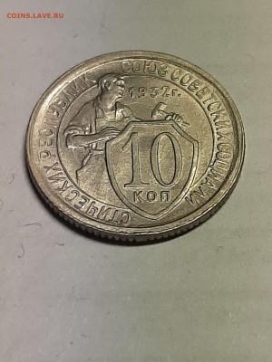 10 копеек 1932 год.UNC!Без обращения!! до 19.08. 22-00 - пятаки 003