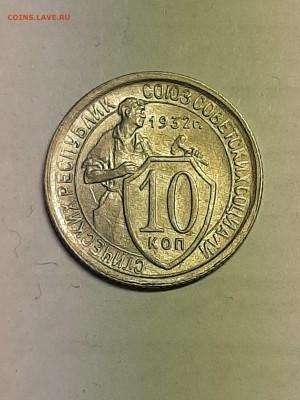 10 копеек 1932 год.UNC!Без обращения!! до 19.08. 22-00 - пятаки 002