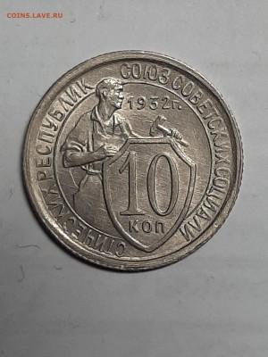 10 копеек 1932 год.UNC!Без обращения!! до 19.08. 22-00 - пятаки 001