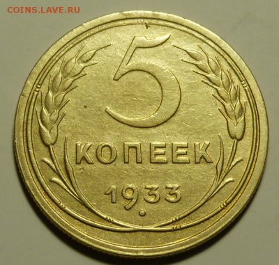 5 копеек 1933 До 16.08.19 в 22.00 МСК - Screenshot_1