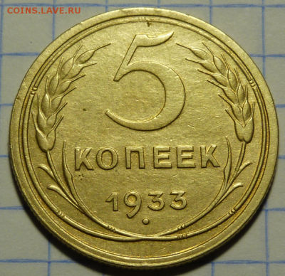 5 копеек 1933 До 16.08.19 в 22.00 МСК - Screenshot_5