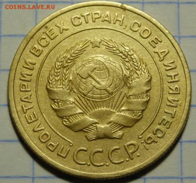 5 копеек 1933 До 16.08.19 в 22.00 МСК - Screenshot_6