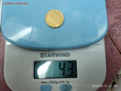5 рублей 1898 года - IMG_20190813_213916