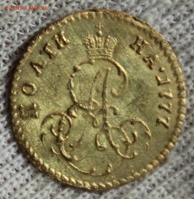 Полтина 1777 года (золото) - IMG_2194.JPG
