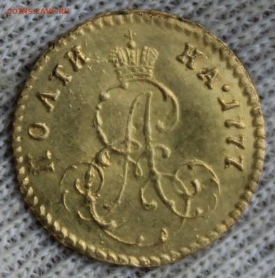 Полтина 1777 года (золото) - IMG_2173.JPG