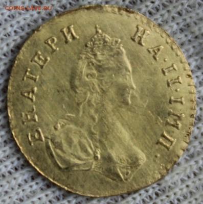 Полтина 1777 года (золото) - IMG_2172.JPG