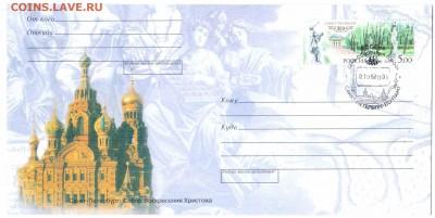 Спецгашения РФ - 250р-300 лет СПб-сад