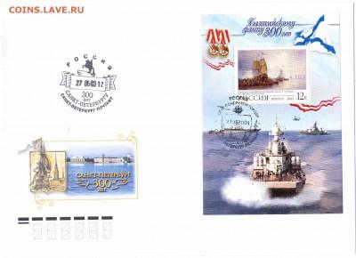 Спецгашения РФ - 350р-300 лет Балт.флоту