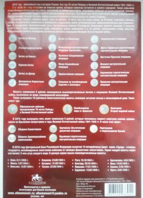"""Куплю набор """"70 лет победы в ВОВ""""40 монет в капсульном альб - IMG_20190202_162444 - копия"""